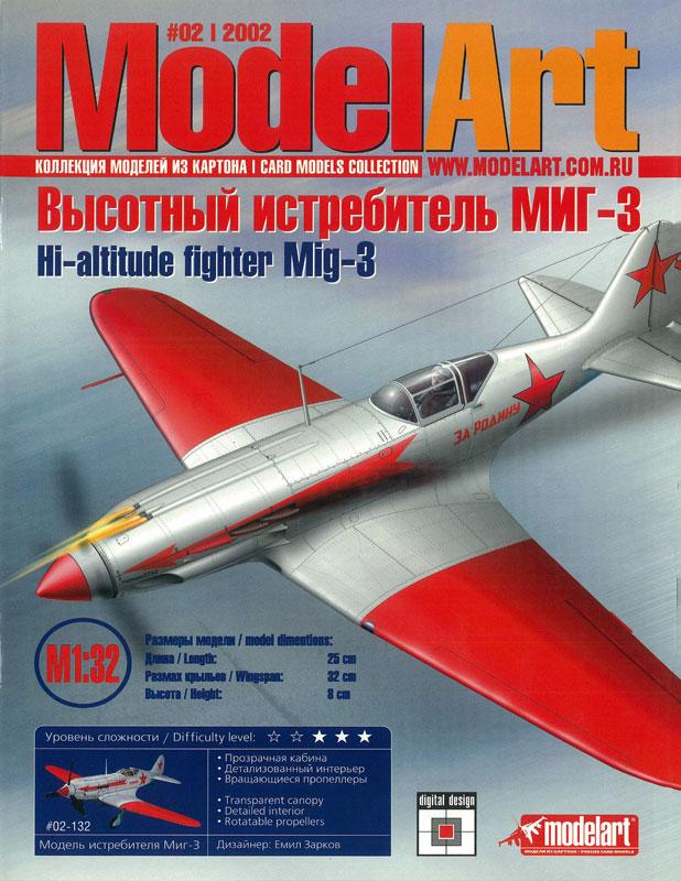 Модель-копия из бумаги самолета Миг-3