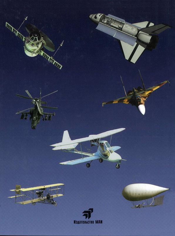 101 выдающийся летательный аппарат мира (Издание второе, переработанное и дополненное)