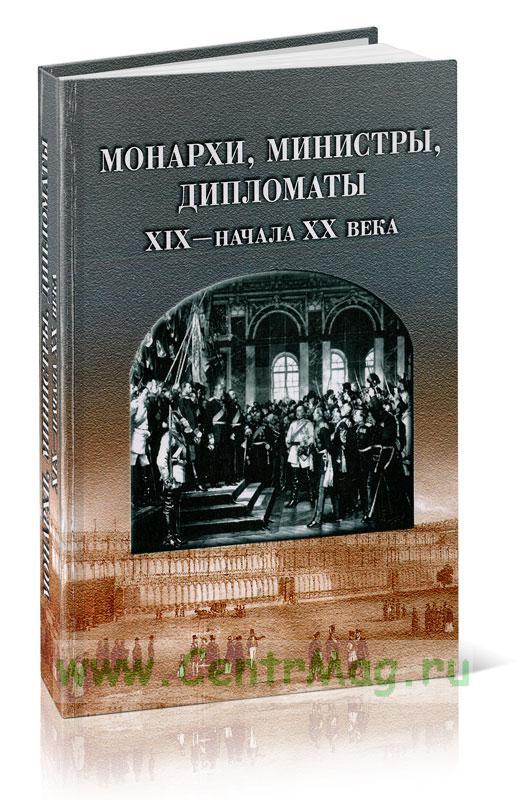 Монархи, министры, дипломаты XIX-начала XX века: Сб. статей