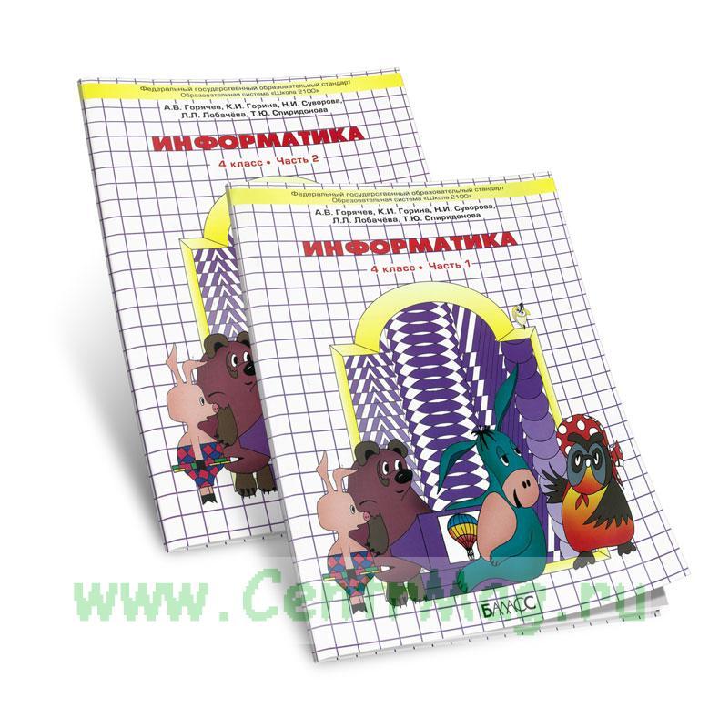 Информатика 4 класс. (в 2-х частях). Учебник-тетрадь