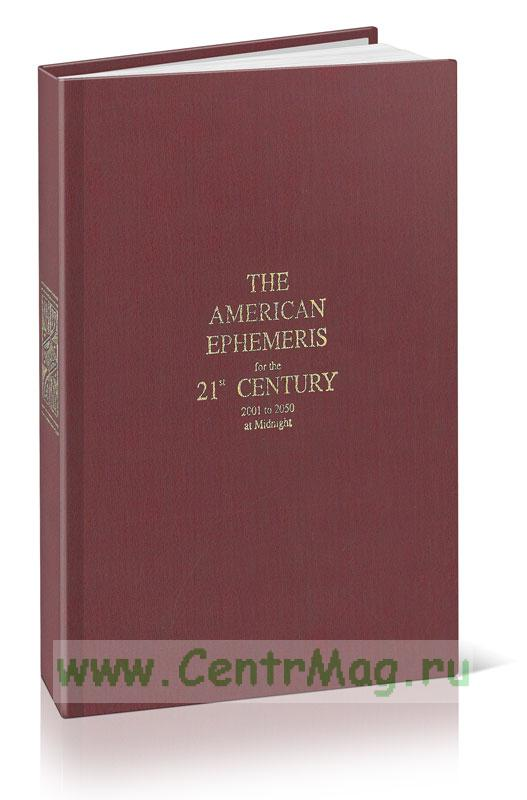 The American ephemeris for the 21st century 2001 to 2050 at Midnight. Американские эфемириды