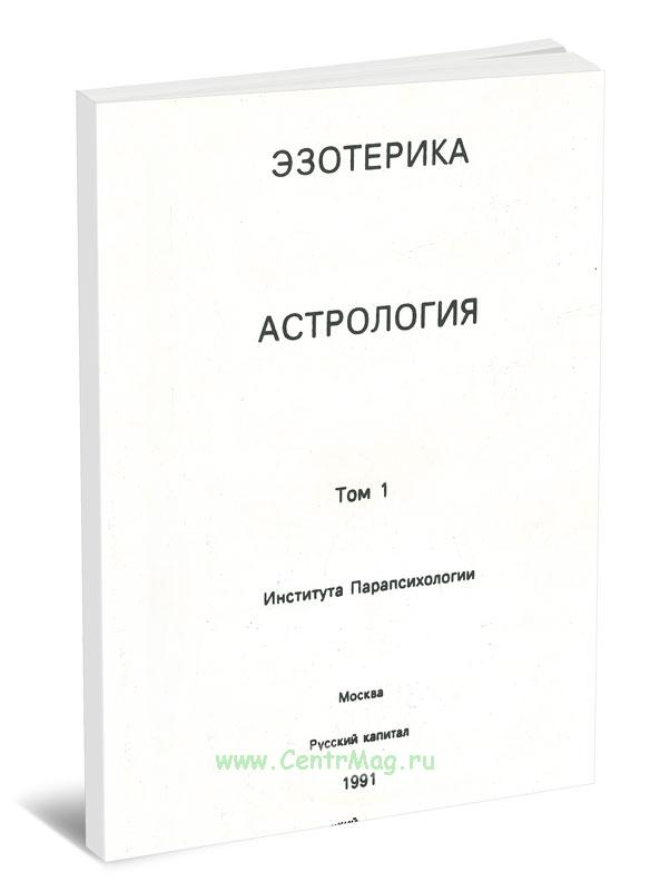 Эзотерика. Том 1. Астрология. Учебный курс Мюнхенского Института Парапсихологии