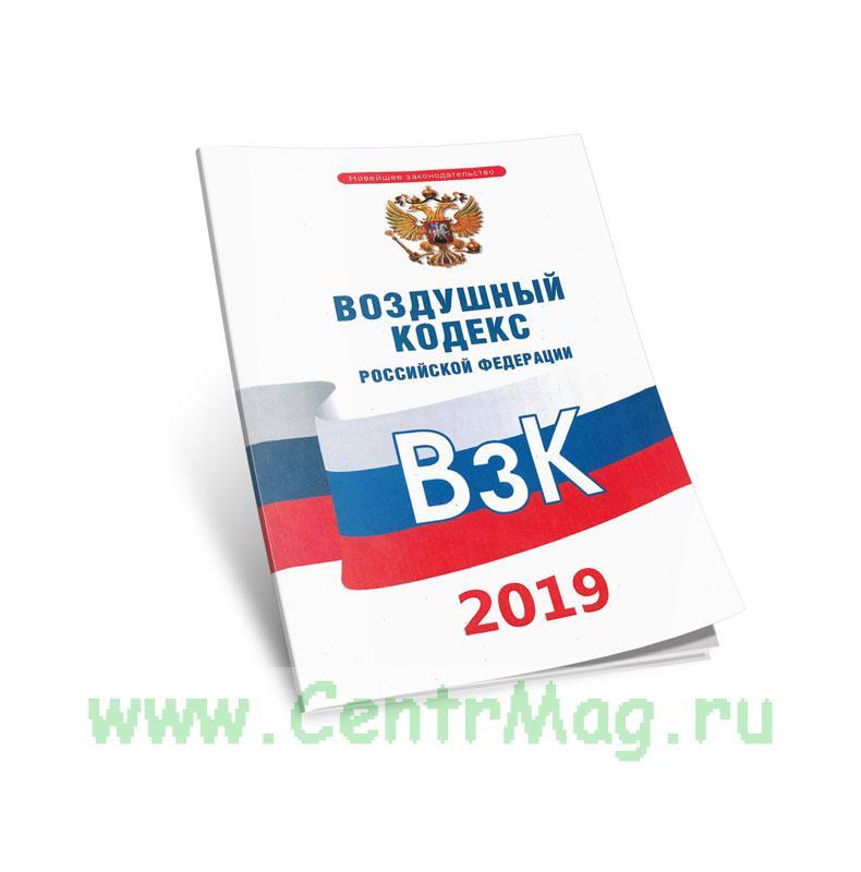 Воздушный кодекс РФ 2019 год. Последняя редакция