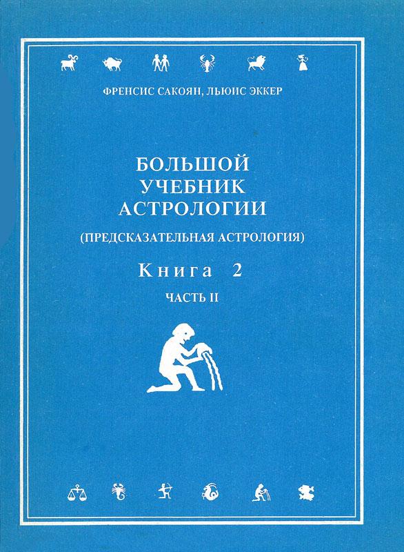 Большой учебник астрологии (предсказательная астрология). Книга 2. Часть II