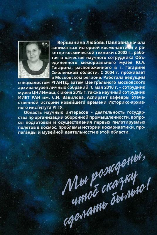 Рождение ракетно-космической отрасли Советского Союза 1944-1947 гг.