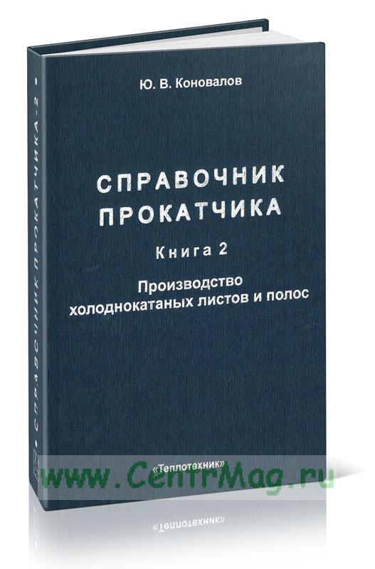 Справочник прокатчика. книга 2. Производство холоднокатных листов и полос