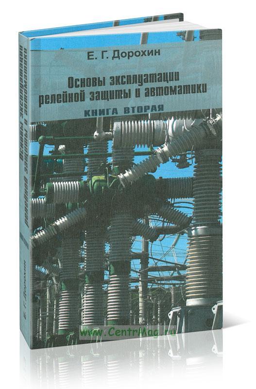 Основы эксплуатации релейной защиты и автоматики. Книга вторая. Оперативное обслуживание устройств Релейной защиты