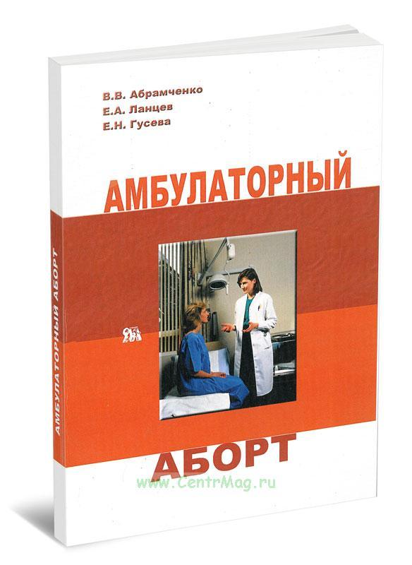 Амбулаторный аборт