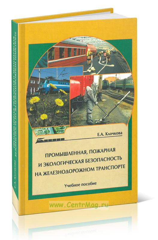 Промышленная, пожарная и экологическая безопасность на железнодорожном транспорте