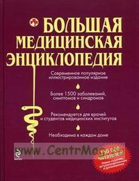 Большая медицинская энциклопедия: Современное популярное иллюстрированное издание; Более 1500 заболеваний, симптомов и синдромов; Рекомендуется для врачей и студентов медицинских институтов