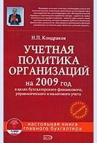 Учетная политика организаций на 2009 год в целях бухгалтерского финансового, управленческого и налогового учета (+ CD-ROM)
