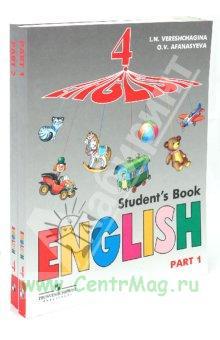 Английский язык: рабочая тетрадь к учебнику для 4 класса школ с углубленным изучением английского языка, лицеев и гимназий: четвертый год обучения. Учебник