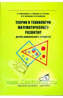 Теории и технологии математического развития для детей дошкольного возраста