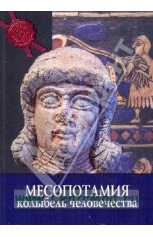 Месопотамия.Колыбель человечества