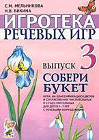 Собери букет: игра на классификацию цветов и согласование числительных и существительных для детей 5-7 лет с речевыми нарушениями