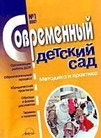 Современный детский сад: методика и практика. №1/2007.