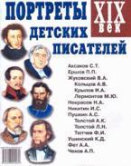 Портреты детских писателей. XIX век