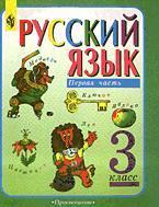 Русский язык. 3 класс. В 2-х ч Ч:1 Учебник
