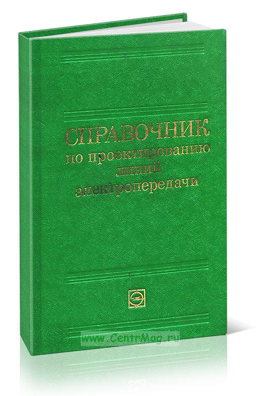 Справочник по проектированию линий электропередачи