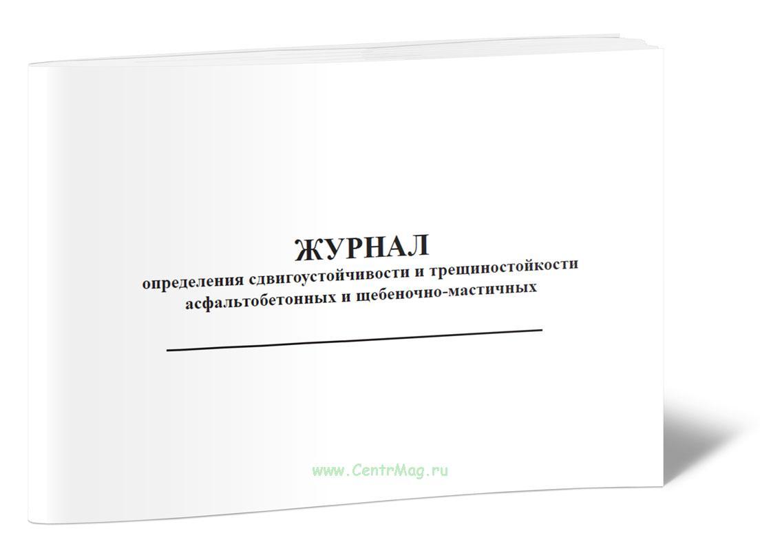 Журнал определения сдвигоустойчивости и трещиностойкости асфальтобетонных и щебеночно-мастичных покрытий