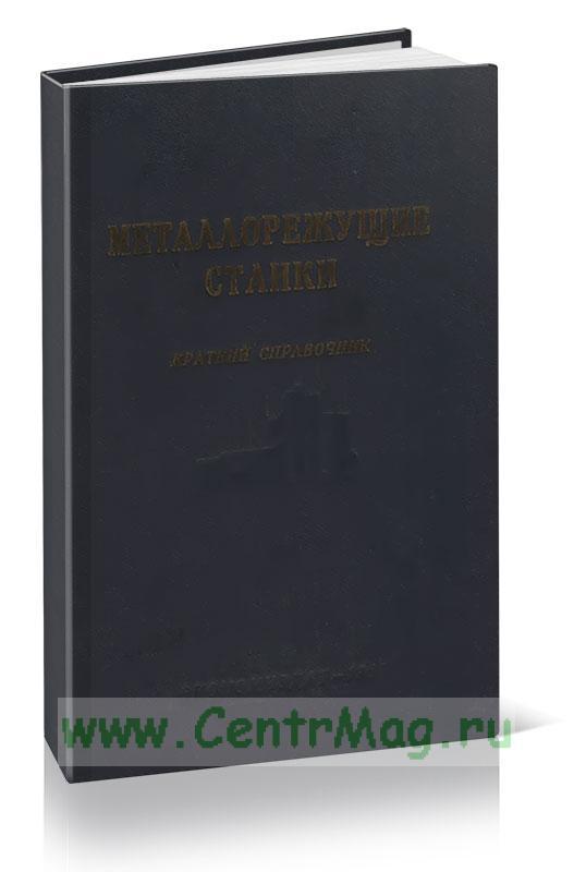 Металлорежущие станки. Краткий справочник