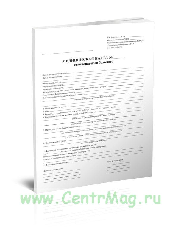 Обложка для Медицинской карты стационарного больного, Форма 003/у