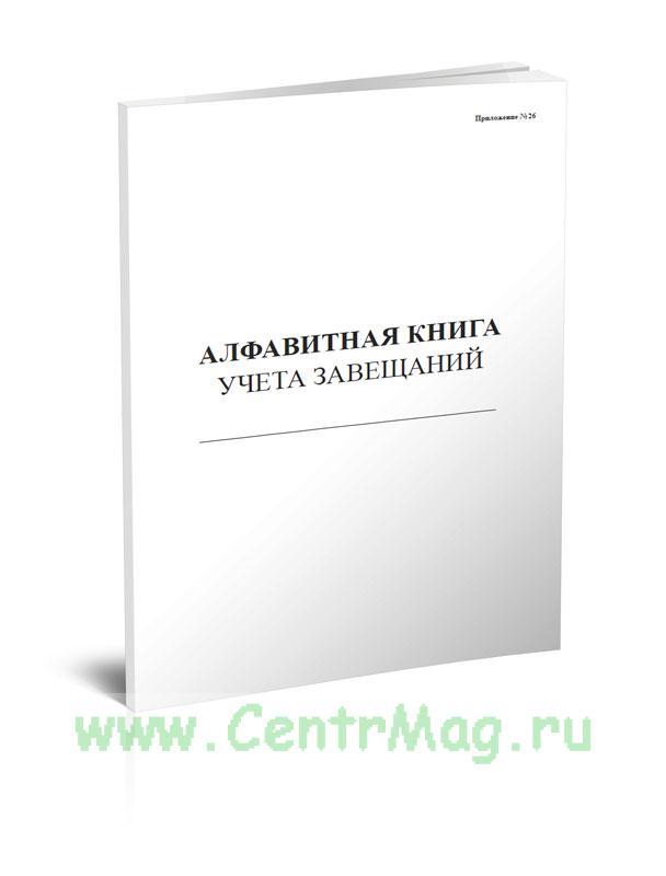 Алфавитная книга учета завещаний
