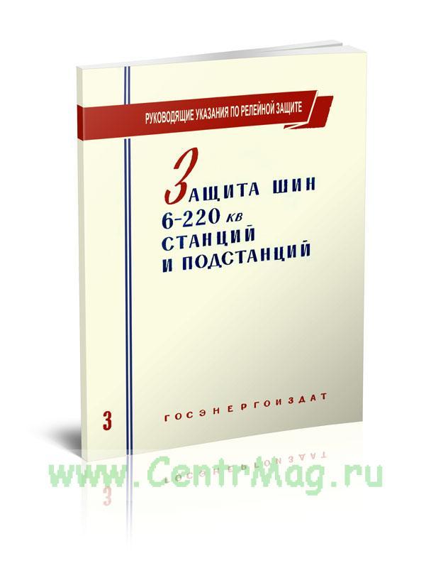 Защита шин 6-220 кв станций и подстанций. Выпуск 03