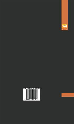 Возведение зданий и сооружений с применением монолитного бетона и железобетона: Технологии устойчивого развития учебное пособие