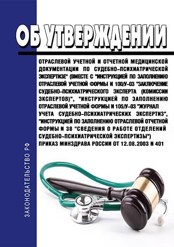 Приказ Минздрава России от 12.08.2003 № 401