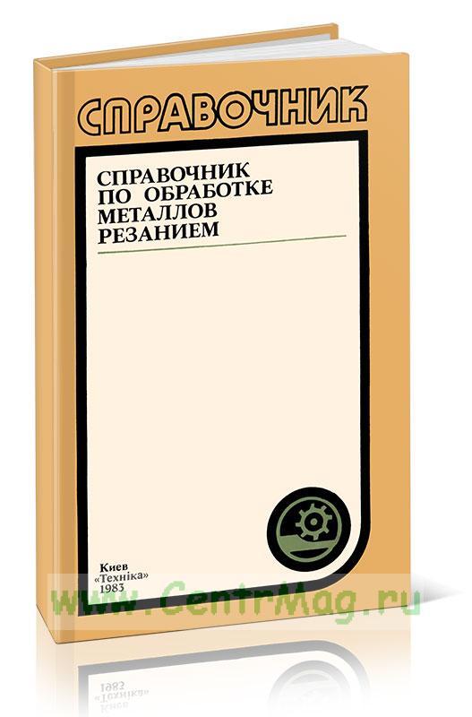 Справочник по обработке металлов резанием