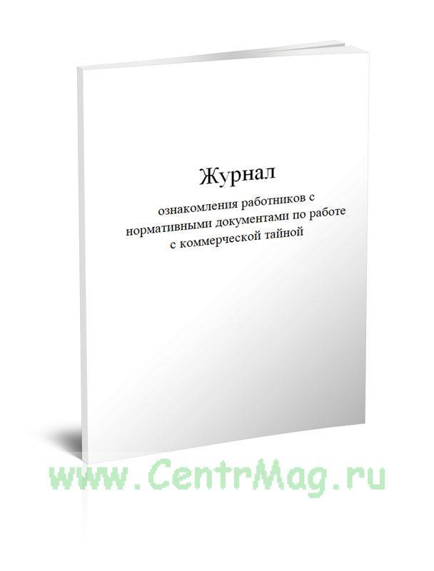 Журнал ознакомления работников с нормативными документами по работе с коммерческой тайной