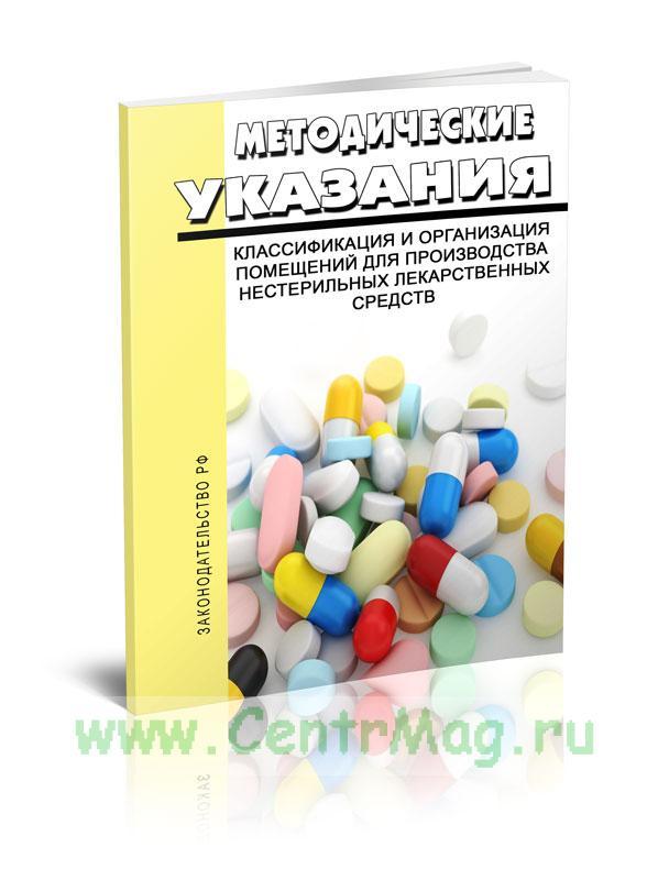 МУ 64-02-005-2002. Классификация и организация помещений для производства нестерильных лекарственных средств 2020 год. Последняя редакция