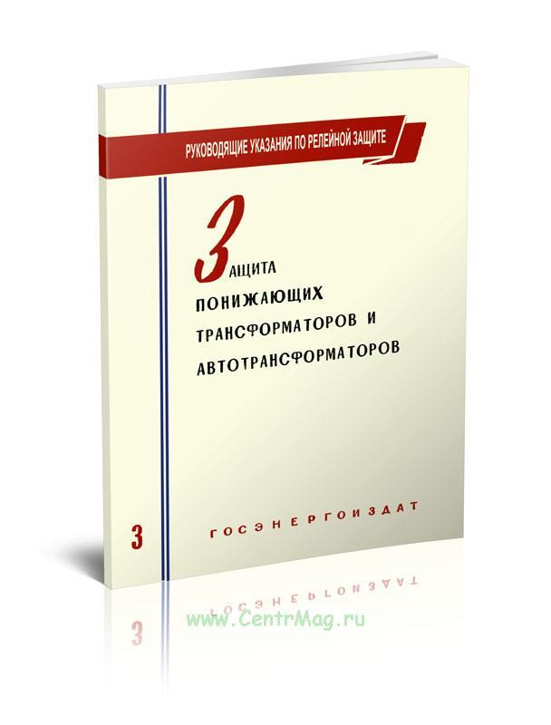 Защита понижающих трансформаторов и автотрансформаторов. Выпуск 04
