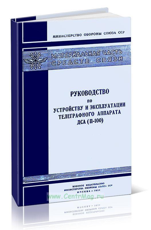 Руководство по эксплуатации телеграфного аппарата ДСА(П-100)