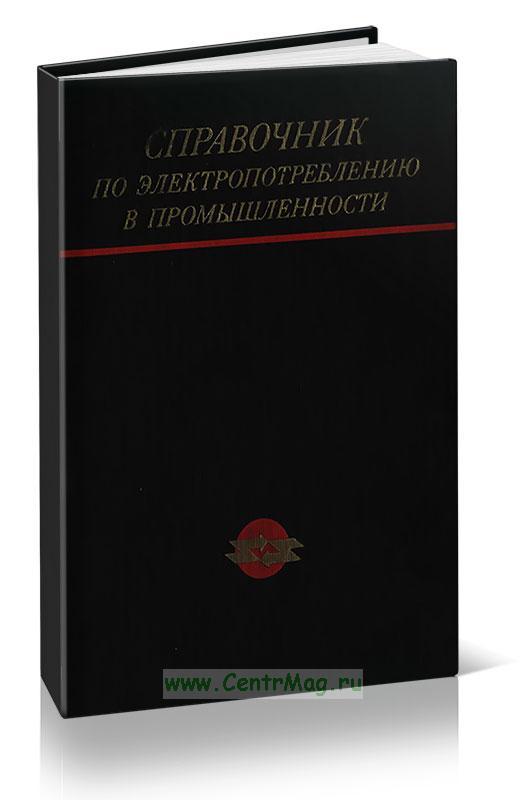 Справочник по электропотреблению в промышленности
