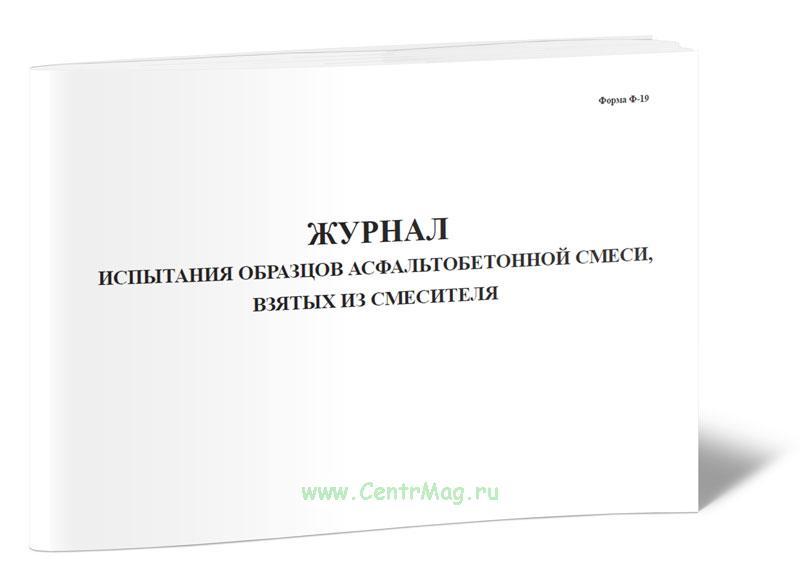 Журнал испытания образцов асфальтобетонной смеси, взятых из смесителя. форма Ф-19