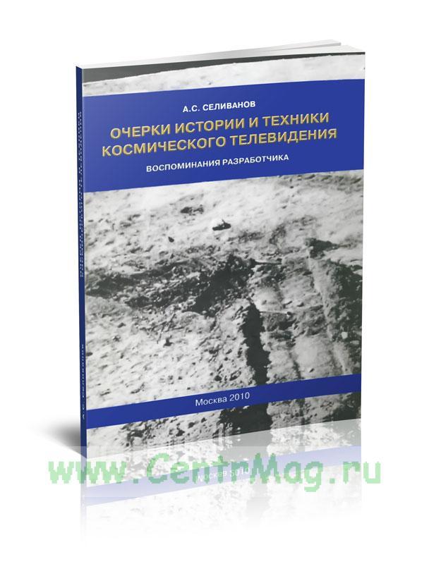 Очерки истории и техники космического телевидения. Воспоминания разработчика