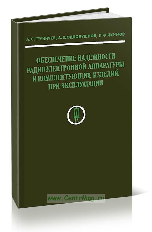 Обеспечение надежности радиоэлектронной аппаратуры и комплектующих изделий при эксплуатации