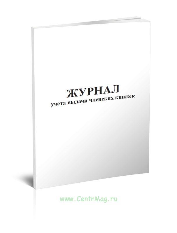 Журнал учета выдачи членских книжек