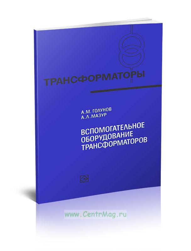 Вспомогательное оборудование трансформаторов( устройства контроля и защиты, вводы, арматура)