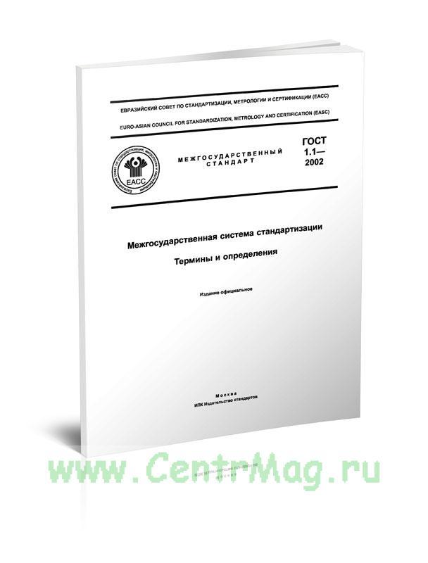 ГОСТ 1.1-2002 Межгосударственная система стандартизации. Термины и определения 2019 год. Последняя редакция