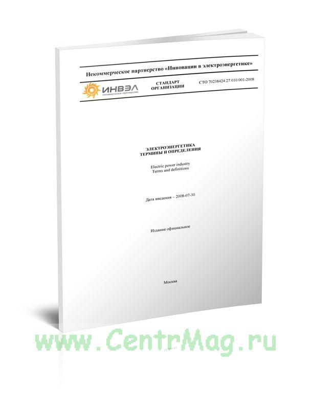 СТО 70238424.27.010.001-2008 Электроэнергетика. Термины и определения 2019 год. Последняя редакция