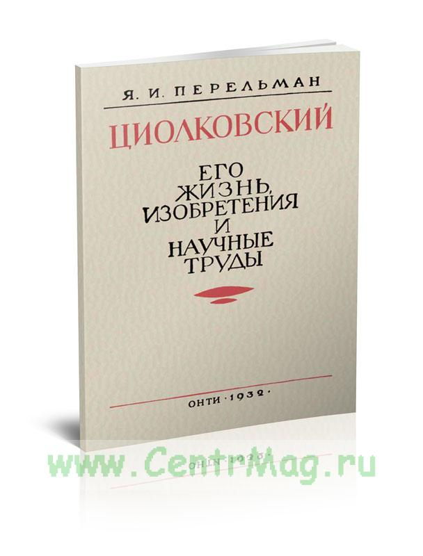Циолковский: Его жизнь, изобретения и научные труды