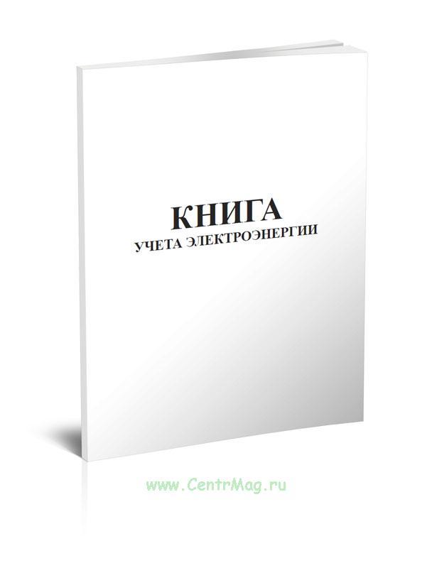 Книга учета электроэнергии