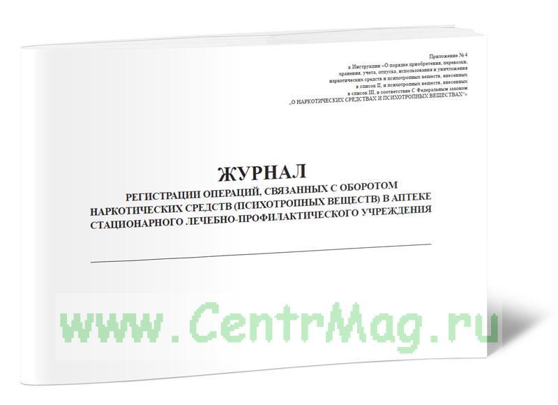 Журнал регистрации операций, связанных с оборотом наркотических средств и психотропных веществ в аптеке медицинской организации