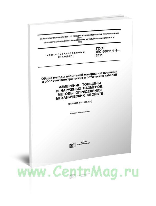 ГОСТ IEC 60811-1-1-2011 Общие методы испытаний материалов изоляции и оболочек электрических и оптических кабелей. Измерение толщины и наружных размеров. Методы определения механических свойств 2019 год. Последняя редакция