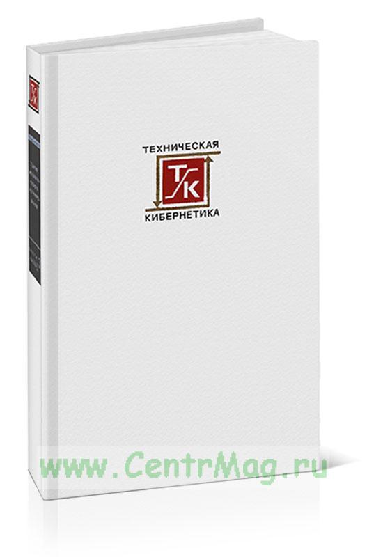 Теория автоматического регулирования. Книга 3. Теория нестационарных, нелинейных и самонастраивающихся систем автоматического регулирования