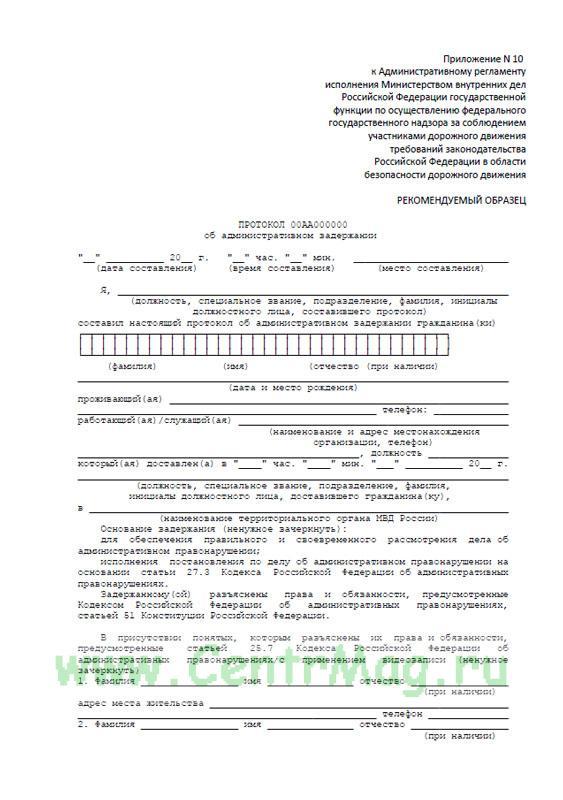 протокол о административном задержании
