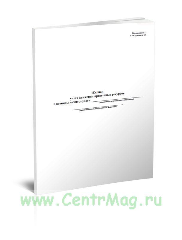 Журнал учета движения призывных ресурсов в военном комиссариате